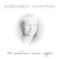 «Александра Пахмутова. 100 любимых песен» (2009) (MP3 компакт-диск)