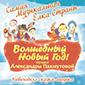 «Волшебный Новый год» (2011) (компакт-диск)