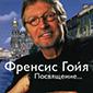 «Френсис Гойя. Посвящение Александре Пахмутовой» (2002) (компакт-диск)